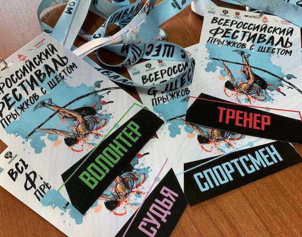Аккредитация СМИ на Всероссийский фестиваль прыжков с шестом!
