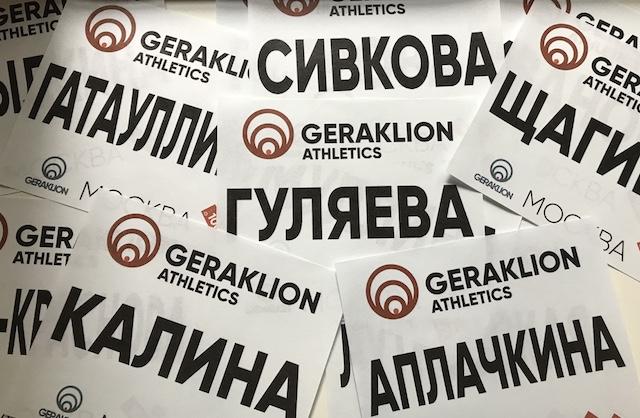 Расписание соревнований «Geraklion Athletics». 15 августа