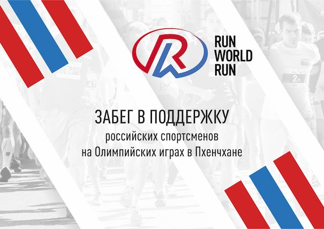 Русские каналы покажут Олимпийские игры вПхенчхане