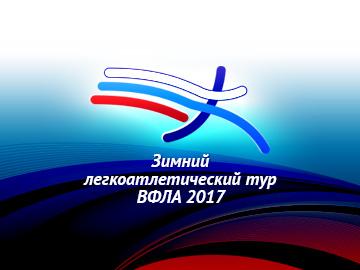 Зимний тур ВФЛА в Москве!