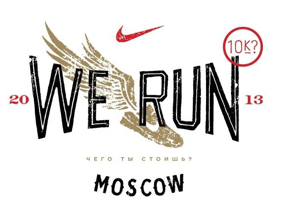 мы бежим: