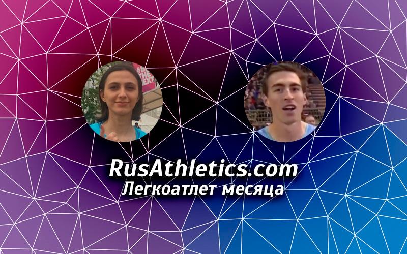 Ласицкене и Шубенков — спортсмены сентября